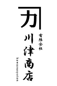 有限会社川津商店